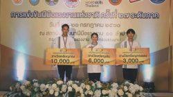 นักศึกษาม.สวนดุสิต ศูนย์ฯลำปางเข้ารับรางวัลการแข่งขันฝีมือแรงงานแห่งชาติ ครั้งที่ 27