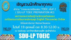 ศูนย์ฯลำปางเชิญชวนนักศึกษาเข้าร่วมกิจกรรมแนะแนวเตรียมสอบ TOEIC ครั้งที่ 2 ประจำปีการศึกษา 2560