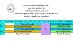 ประกาศตารางเรียนปรับพื้นฐานและรายชื่อนักศึกษา รหัส 61