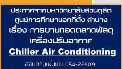 ประกาศจากมหาวิทยาลัยสวนดุสิต ศูนย์การศึกษานอกที่ตั้ง ลำปาง เรื่อง การขายทอดตลาดพัสดุ เครื่องปรับอากาศ  (Chiller Air Conditioning