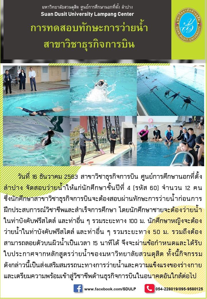 การทดสอบทักษะการว่ายน้ำสาขาธุรกิจการบิน